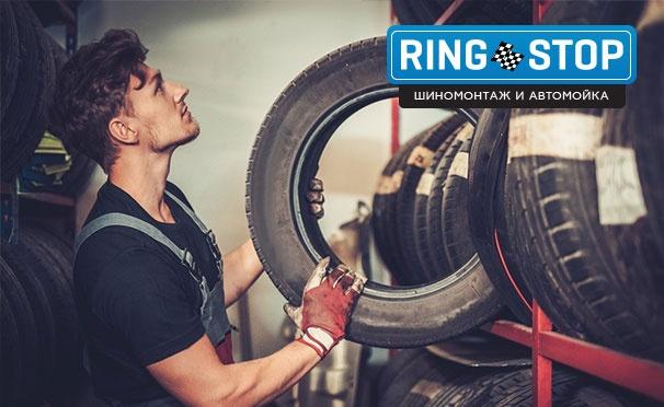 Скидка на Скидка до 57% на шиномонтаж с перебортировкой и сезонное хранение шин в техцентре RingStop