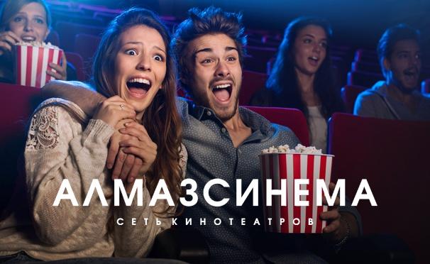 Скидка на Скидка до 82% на клубную карту на 15 или 48 билетов для просмотра фильмов в 2D- и 3D-формате в кинотеатрах «Алмаз Синема»