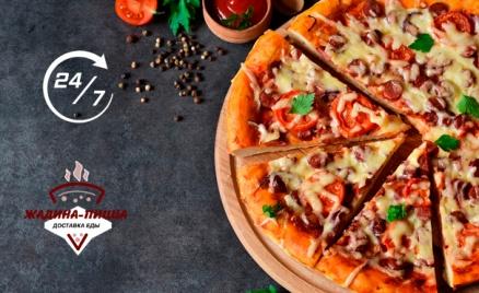 Два по цене одного в «Жадина-Пицца»