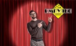 Обучение комедийной импровизации
