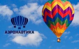 Полет на шаре в клубе «Аэронавтика»