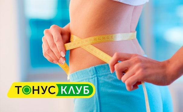 Скидка на Интенсивный курс похудения в сети женских клубов «Тонус-клуб»: 3, 5, 10 или 15 дней. Скидка до 86%