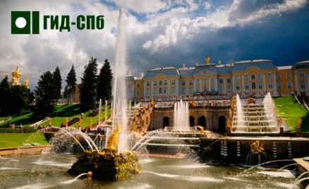 Экскурсии по пригородам Петербурга
