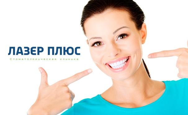 Скидка на УЗ-чистка и AirFlow, отбеливание зубов, лечение кариеса, лазерное лечение пародонтита и не только в стоматологическом центре «Лазер Плюс». Скидка до 92%