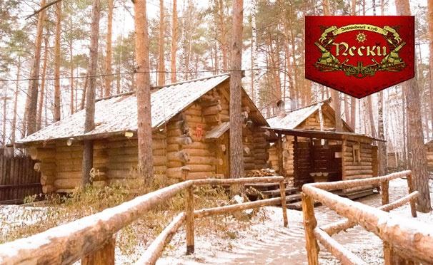 Скидка на Проживание в домике на выбор, а также аренда гриль-домика в загородном клубе «Пески» в Екатеринбурге. Скидка до 79%