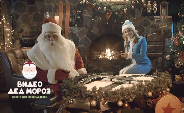 Скидка на Именное видеопоздравление с Новым годом от Деда Мороза от компании «ВидеоДедМороз». Скидка до 67%