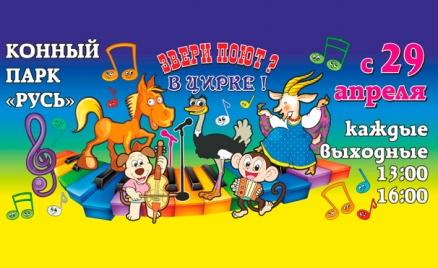 Цирковое шоу «Поют ли звери?»