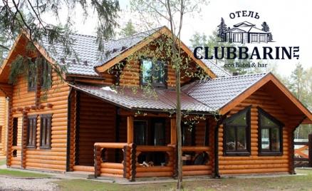 Отель Clubbarin Eco Hotel & Bar