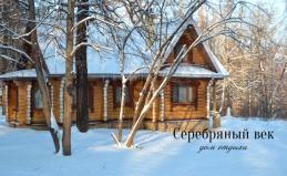 Дом отдыха «Серебряный век»