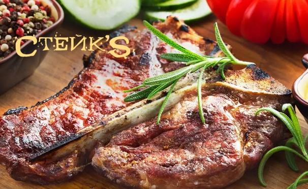 Скидка на Любые блюда и крепкие напитки в ресторане «Стейк's»: салат из свежих овощей, борщ, стейк из лосося с цукини, бургер, феттучине с морепродуктами, утка с картофелем по-деревенски, яблочный штрудель и не только!