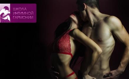 Тренинги от школы интимной гармонии