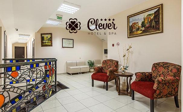 Скидка на Скидка до 65% на отдых для двоих в спа-отеле Clever: 3-разовое питание, паркинг, Wi-Fi + скидка 20% на баню, хаммам, гидромассажный бассейн