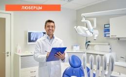 Услуги стоматологии в Люберцах
