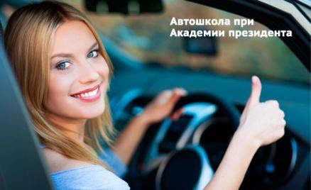 Курсы вождения, права категории B