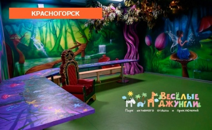 Детский парк «Веселые джунгли»