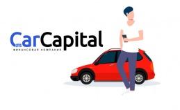 Займ под залог ПТС от Car Capital