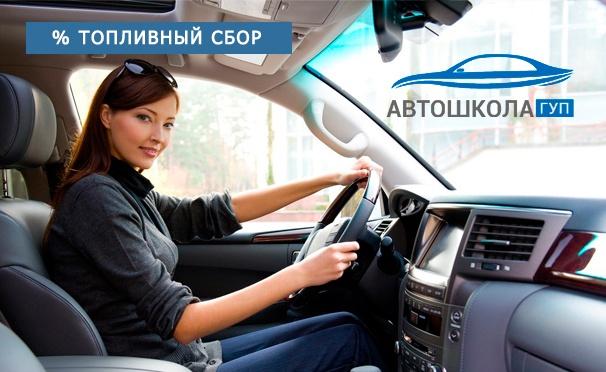 Скидка на Скидка 94% на курсы вождения автомобиля для получения прав категории B в «Автошколе государственного управления и транспорта»