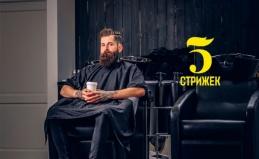 Барбершоп «5 стрижек» на «Таганской»