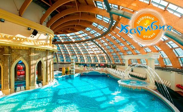 Скидка на Посещение аквапарка, открытого пляжа и банного комплекса, массаж на выбор в развлекательном центре «Карибия». Скидка до 52%