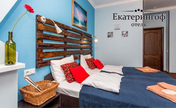 Скидка на Проживание в номере выбранной категории для 1, 2 или 3 человек в отеле «Екатерингоф» в Санкт-Петербурге со скидкой до 41%