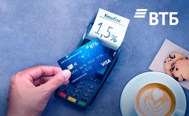Скидка на Оформите кредитную карту банка «ВТБ» и получите 1000 бонусных рублей на счет «КупиКупона» в подарок!