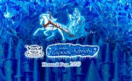 Шоу «Загадка Снежной королевы»