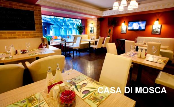Скидка на Любые блюда и напитки в итальянском ресторане Casa di Mosca: медальоны из телятины с тосканским соусом, лазанья, ризотто с креветками и пармезаном, томатный суп и не только! Скидка 50%