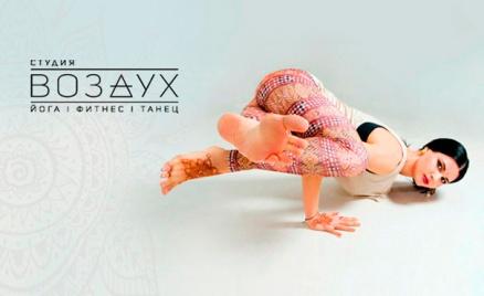 Студия «Воздух»: йога, танцы, фитнес