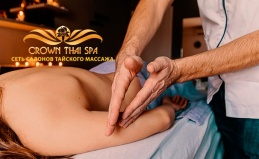 Тайский массаж и спа-программы