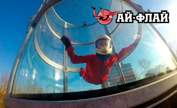 Скидка на Полет в аэродинамической трубе в комплексе «Ай-Флай» на «Курской». Скидка 50%