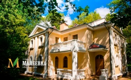 Загородный отель «Усадьба Малеевка»