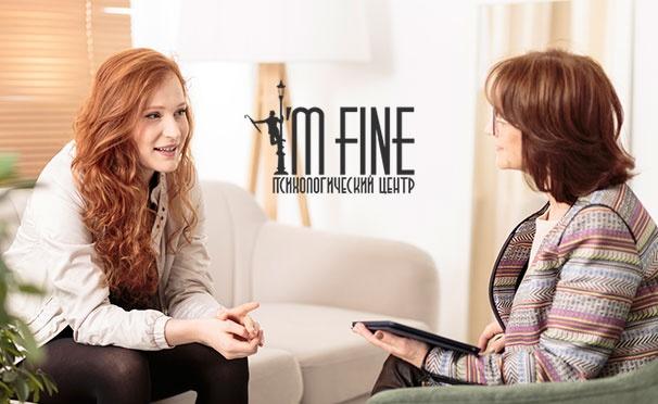 Скидка на 1, 2 или 3 индивидуальных консультации психологаот психологического центра I'M FINE. Скидка до 65%