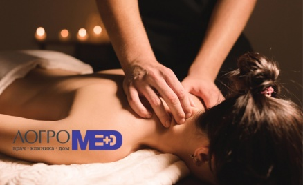 Лечебный массаж в «Логро-Мед»