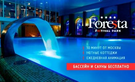 Отдых в отеле Foresta Festival Park