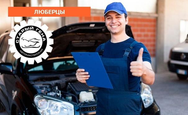 Скидка на Услуги автосервиса «Старый Гена»: диагностика автомобиля, замена колодок, масла и охлаждающей жидкости. Скидка до 69%