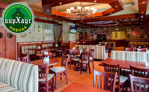 Скидка на Всё меню и бар без ограничений в сети ресторанов «БирХаус». Скидка 50%