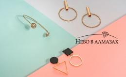 Ювелирный магазин «Небо в алмазах»