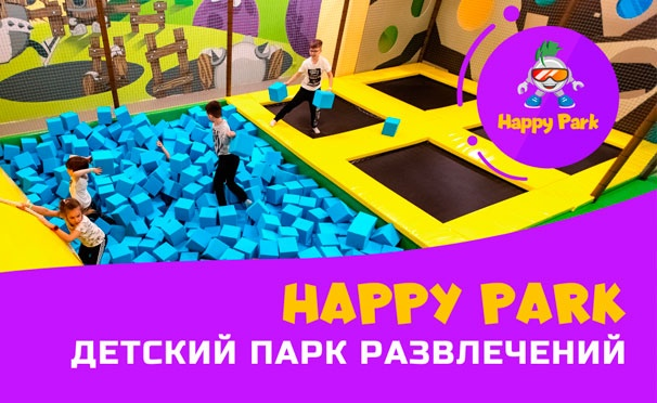 Скидка на Целый день развлечений для детей в семейном парке Happy Park в ТРЦ «РИО». Скидка 40%
