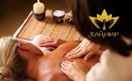 Салон тайского массажа «ТайМир»