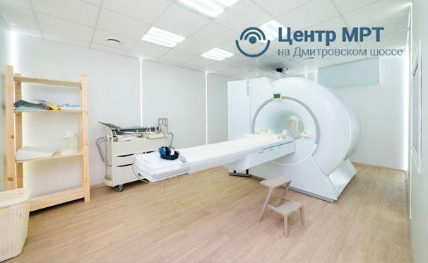 Скидка на Магнитно-резонансная томография головы, позвоночника, суставов, органов и мягких тканей в «Центре МРТ на Дмитровском шоссе». Скидка до 80%