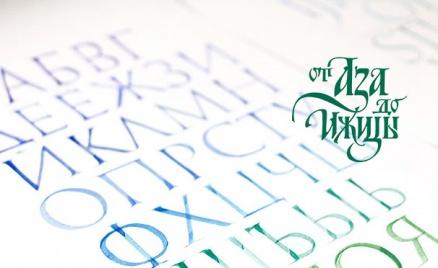 Школа каллиграфии «От Аза до Ижицы»