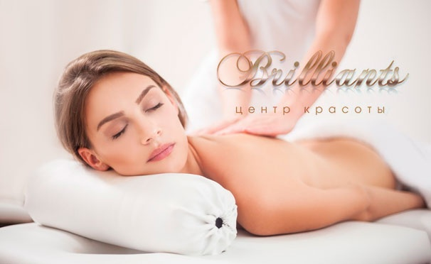 Скидка на Спа-программы в центре красоты Brilliants: массаж, обертывание, пилинг и не только. Скидка до 68%