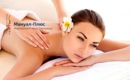 «Мануал-Плюс»: массаж и spa