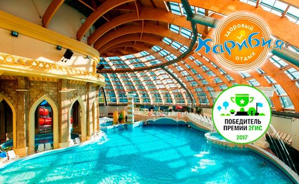 Скидка на 12 часов в центре семейного отдыха «Карибия»: посещение аквапарка и банного комплекса + обед или ужин + пляж под открытым небом! Скидка до 62%