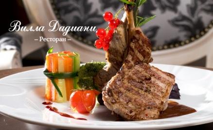 Грузинский ресторан «Вилла Дадиани»
