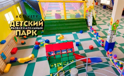 Детский парк «Активити»