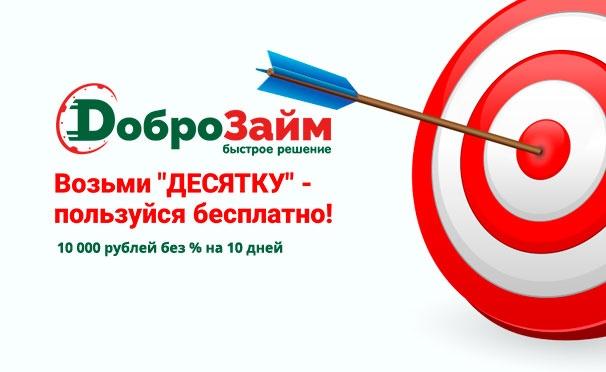 Скидка на Займы под 0%! Сумма до 10000 рублей сроком до 10 дней от компании «Доброзайм»! Быстрое получение на карту или наличными!