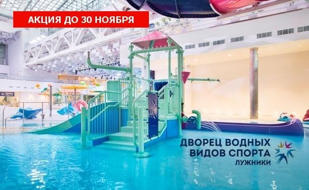 Скидка на Билеты для взрослых и детей в аквакомплекс «Лужники» со скидкой 30%