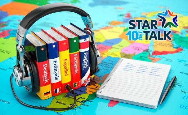 Скидка на Очное или онлайн-обучение немецкому, французскому, английскому, итальянскому или испанскому языку в школе иностранных языков Star Talk. Скидка до 70%