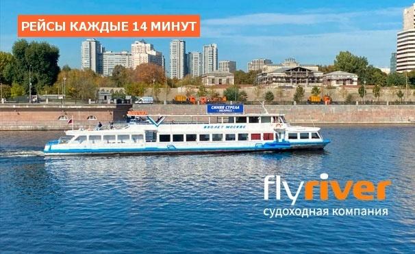 Скидка на Прогулка на теплоходе по Москве-реке для детей и взрослых с ланчем от судоходной компании Flyriver. Скидка до 57%